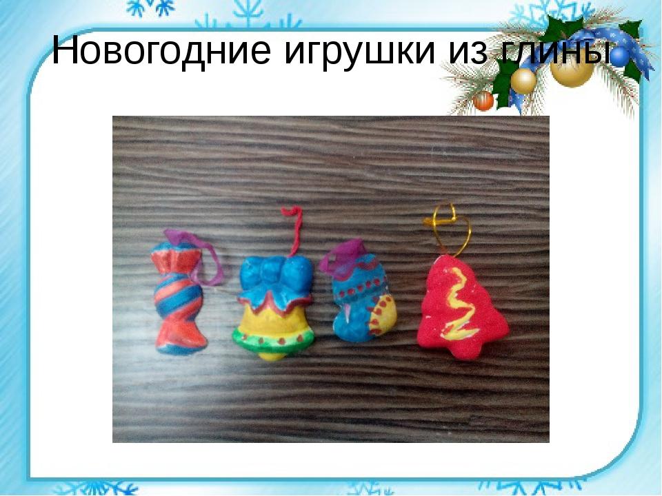 Новогодние игрушки из глины