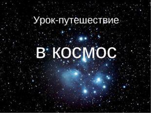 Урок-путешествие в космос
