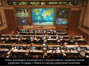 Чтобы освободить космонавтов от лишней работы, кораблем иногда управляют по р