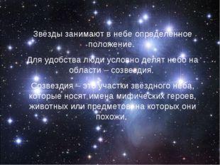 Звёзды занимают в небе определенное положение. Для удобства люди условно деля