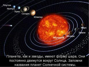 Планеты, как и звезды, имеют форму шара. Они постоянно движутся вокруг Солнца