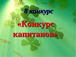 8 конкурс «Конкурс капитанов»