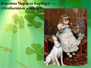 Картина Чарльза Барбера «Необычный концерт»