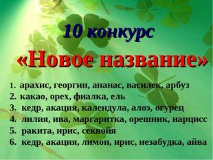 10 конкурс «Новое название» арахис, георгин, ананас, василек, арбуз какао, о