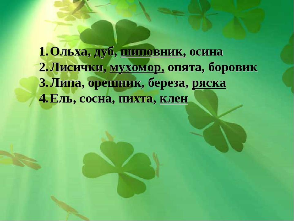 Ольха, дуб, шиповник, осина Лисички, мухомор, опята, боровик Липа, орешник, б...