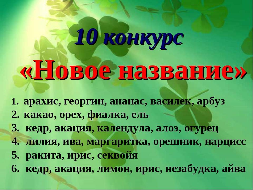 10 конкурс «Новое название» арахис, георгин, ананас, василек, арбуз какао, о...