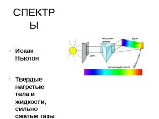 СПЕКТРЫ Исаак Ньютон Твердые нагретые тела и жидкости, сильно сжатые газы
