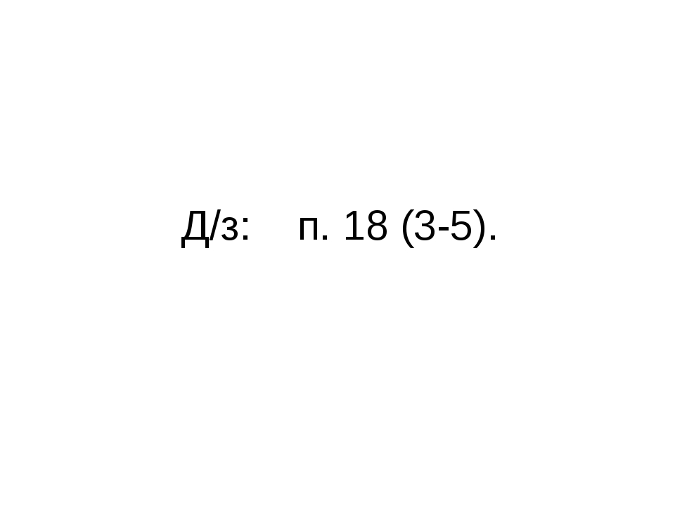 Д/з: п. 18 (3-5).