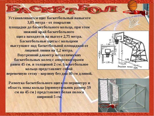 Устанавливается щит баскетбольный навысоте 3,05 метра - от покрытия площадки...
