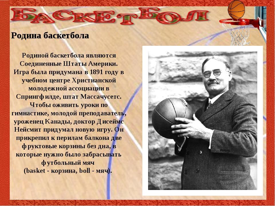 Родина баскетбола Родиной баскетбола являются Соединенные Штаты Америки. Игр...