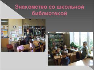 Знакомство со школьной библиотекой