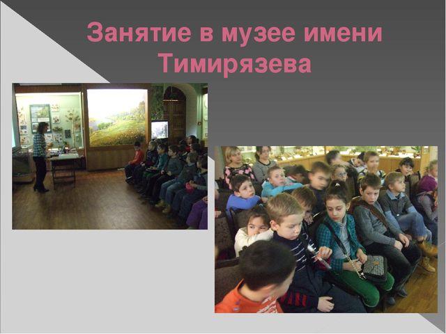 Занятие в музее имени Тимирязева