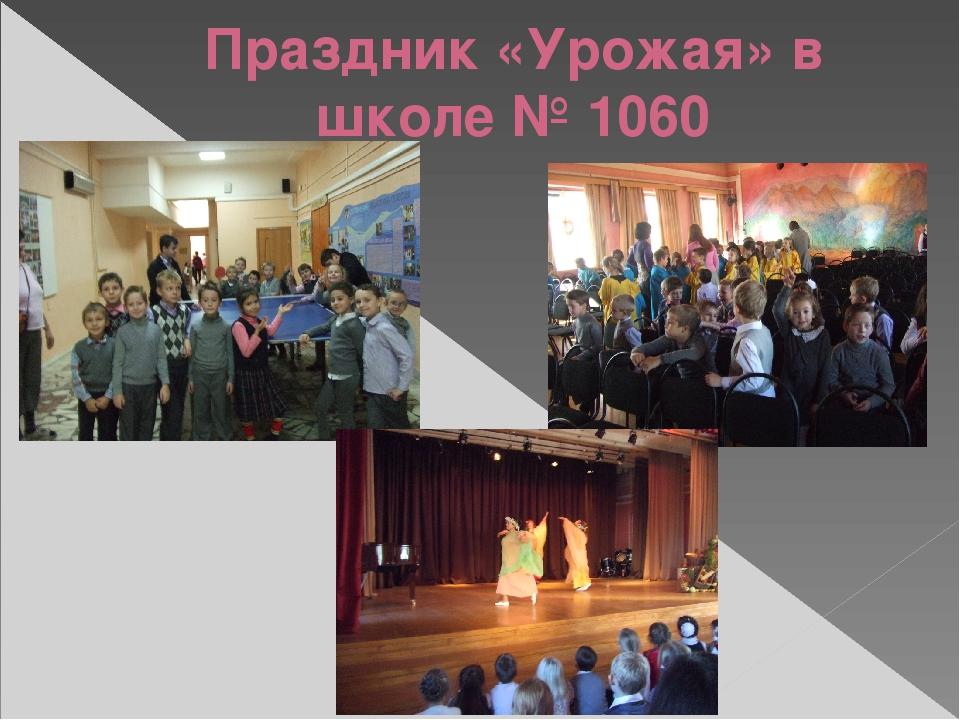 Праздник «Урожая» в школе № 1060
