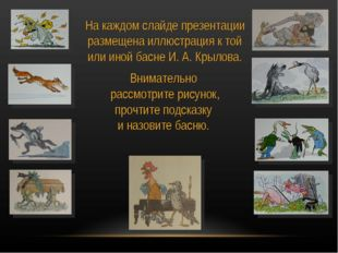 На каждом слайде презентации размещена иллюстрация к той или иной басне И. А.