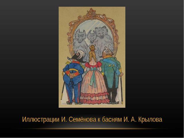 Иллюстрации И. Семёнова к басням И. А. Крылова