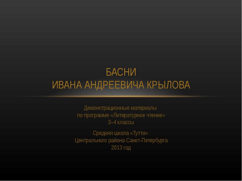 Демонстрационные материалы по программе «Литературное чтение» 3–4 классы Сред...