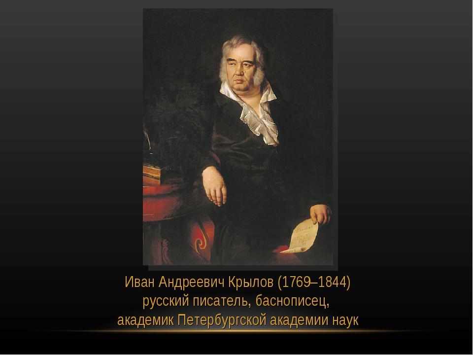 Иван Андреевич Крылов (1769–1844) русский писатель, баснописец, академик Пете...