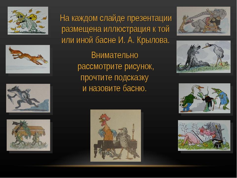 На каждом слайде презентации размещена иллюстрация к той или иной басне И. А....