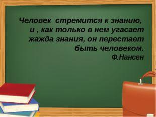 Человек стремится к знанию, и , как только в нем угасает жажда знания, он пер