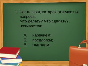 Часть речи, которая отвечает на вопросы: Что делать? Что сделать?, называется