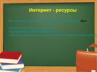 Интернет - ресурсы http://lenagold.narod.ru/fon/clipart/d/dosk/dosk144.png фо