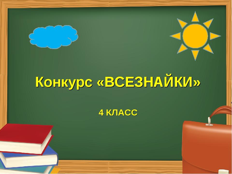 Конкурс «ВСЕЗНАЙКИ» 4 КЛАСС