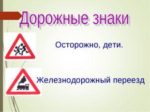 Осторожно, дети. Железнодорожный переезд