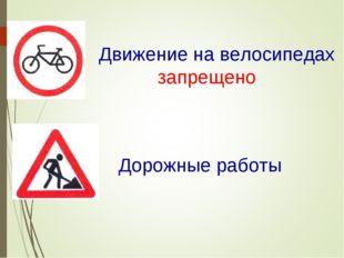 Движение на велосипедах запрещено Дорожные работы