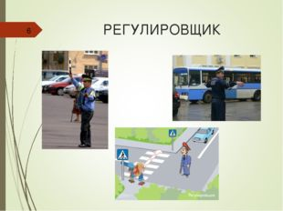 РЕГУЛИРОВЩИК *