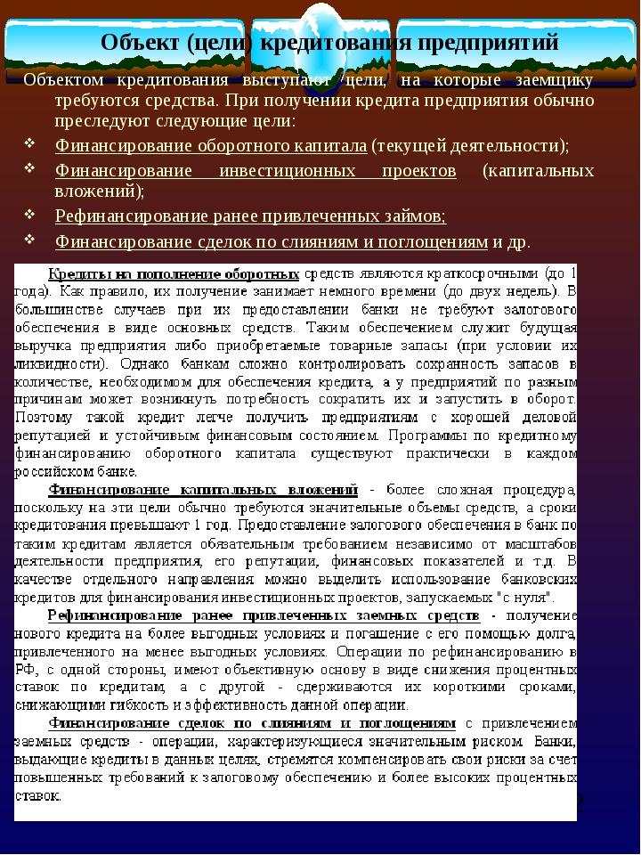 Объект (цели) кредитования предприятий Объектом кредитования выступают цели,...