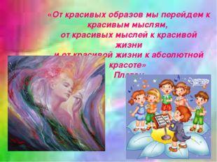 «От красивых образов мы перейдем к красивым мыслям, от красивых мыслей к крас