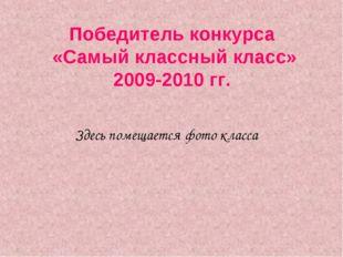 Победитель конкурса «Самый классный класс» 2009-2010 гг. Здесь помещается фот
