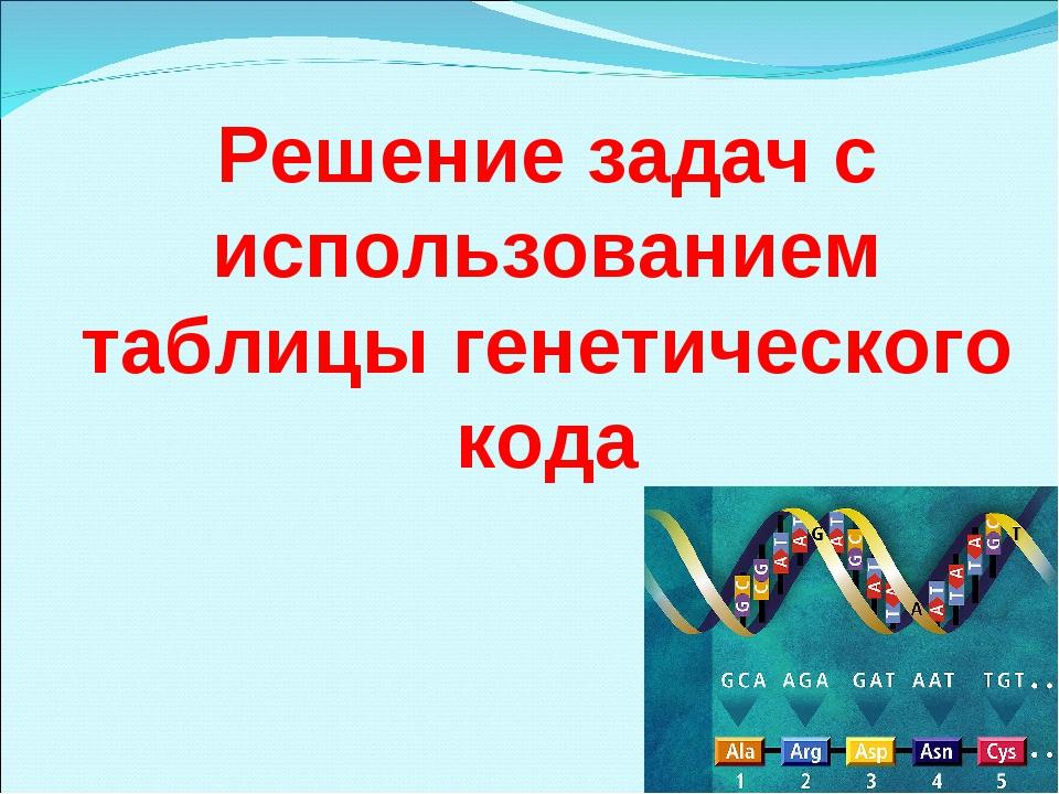 Решение задач с использованием таблицы генетического кода