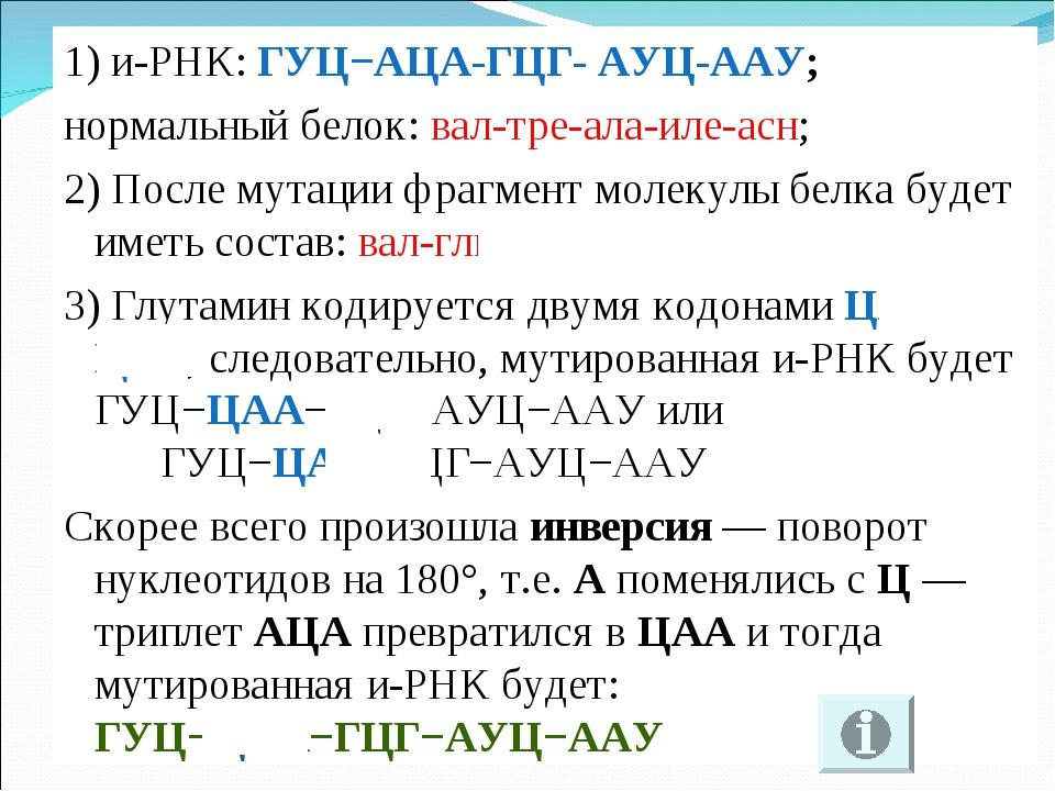 1) и-РНК: ГУЦ−АЦА-ГЦГ- АУЦ-ААУ; нормальный белок: вал-тре-ала-иле-асн; 2) Пос...