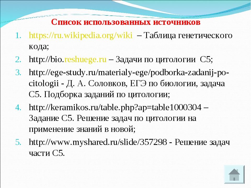 Список использованных источников https://ru.wikipedia.org/wiki – Таблица гене...