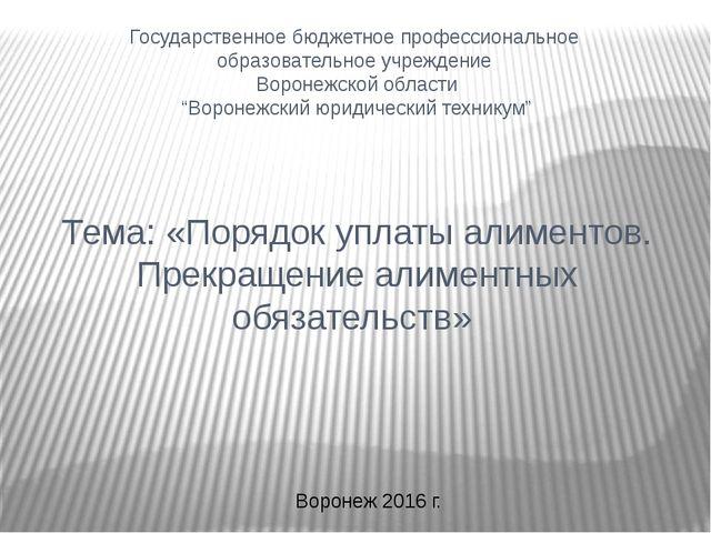 Государственное бюджетное профессиональное образовательное учреждение Воронеж...
