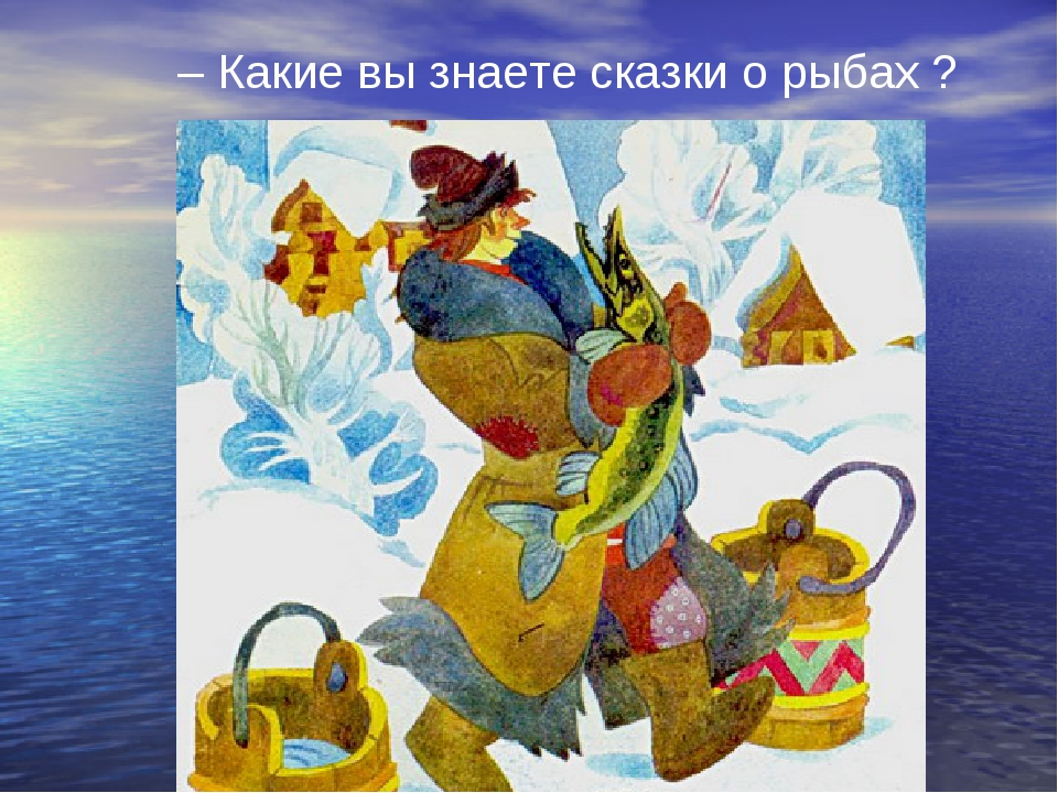 – Какие вы знаете сказки о рыбах ?