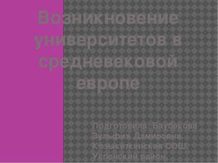 Возникновение университетов в средневековой европе Подготовила: Баубекова Зул