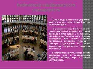 Библиотека кембриджского университета Тысячи редких книг и манускриптов включ