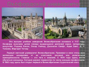 Оксфордский университет Это высшее учебное заведение Великобритании основано