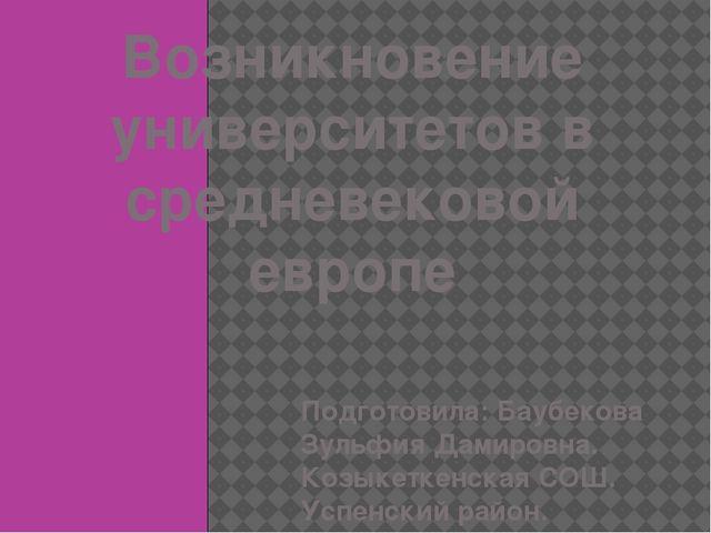 Возникновение университетов в средневековой европе Подготовила: Баубекова Зул...