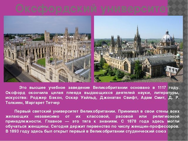 Оксфордский университет Это высшее учебное заведение Великобритании основано...