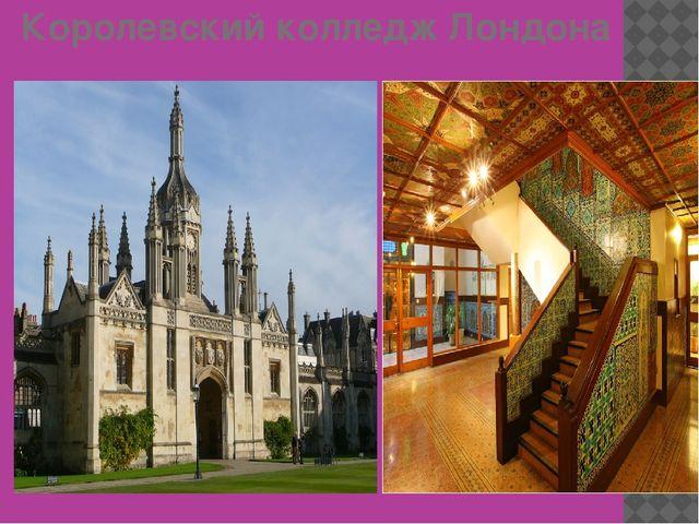 Королевский колледж Лондона