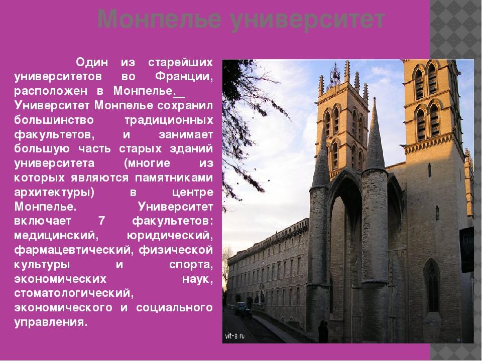 Монпелье университет Один из старейших университетов во Франции, расположен в...