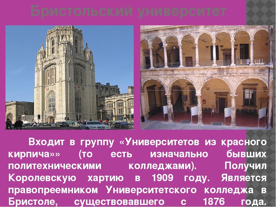 Бристольский университет Входит в группу «Университетов из красного кирпича»»...