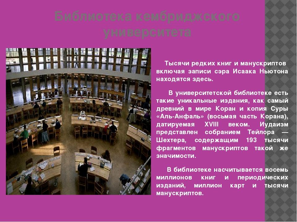 Библиотека кембриджского университета Тысячи редких книг и манускриптов включ...