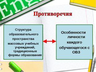 Структура образовательного пространства массовых учебных учреждений, традицио