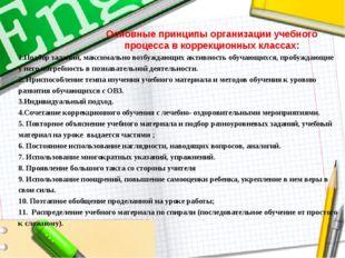 1.Подбор заданий, максимально возбуждающих активность обучающихся, пробуждающ