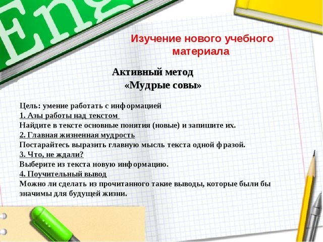 Активный метод «Мудрые совы» Цель: умение работать с информацией 1. Азы рабо...