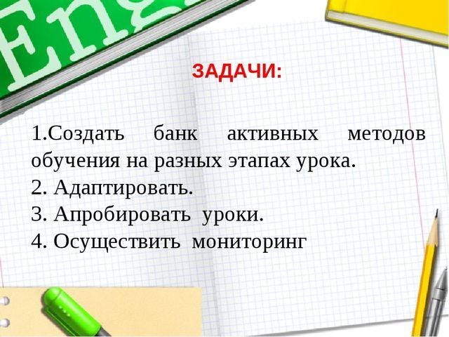 1.Создать банк активных методов обучения на разных этапах урока. 2. Адаптиров...